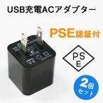 2個セット USB充電アダプタ 家庭用コンセント AC100-240V ACアダプター 充電器 電源ACアダプター スマホ iPhonex 充電器 5V 1A 白 黒 I08