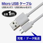 スマトフォン対応Micro USB充電ケーブル マイクロケーブル 1m