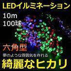 LEDイルミネーションライト 100球 10m RGB LED電飾 クリスマス飾りつけ デコレーション 防水防雨 ハロウィン LD-K7