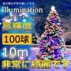半額セール クリスマス イルミネーションライト 屋外 防雨 100球 10m 室内 LEDイルミネーション 電飾 クリスマスイルミネーション LD-K8