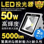 2個セット LED投光器 50W 500W相当 led投光器 広角 6000K 看板灯 集魚灯 作業灯 駐車場灯 防水加工 5mコード付き 電球色/昼光色 一年保証 LD101