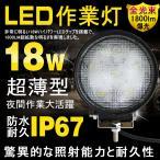 LED作業灯 18W 6連 LEDワークライト 12V 24V 集魚灯 荷台灯 自動車 重機 船舶 デッキライト 防水 トラック用品 一年保証 LD18Y