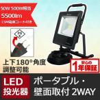 LED投光器 20W 200W相当 15m電源コード付き 作業灯 集魚灯 看板灯 広角 昼白色 スタンド IP66防水 LD20