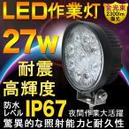 GOODGOODS 一年保証 LED作業灯 27W ワークライト 12V/24V 2300LM 昼光色6500K トラック作業灯 トラック用品 デッキライト 集魚灯 広角