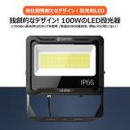 3%OFFクーポン LED投光器 100W 1000W相当 11000lm led 投光器 看板灯 集魚灯 作業灯 倉庫 工場 防水 明るい 一年保証 広角 LD302