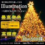 ショッピングクリスマスイルミネーション LEDイルミネーション 500球 30m クリスマスライト 飾りつけ 防水 led電飾 インテリア イルミネーション 屋外 看板照明 ld55