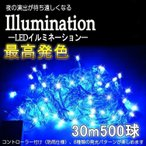 LEDイルミネーションライト 500球 30m クリスマスライト 電飾 防水 デコレーション 屋外 パーティー用 GOODGOODS LD55