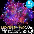 送料無料八個セットイルミネーションLED電飾デコレーション500球30mストレートライトパーティー用電飾装飾防水仕様連結可ld55
