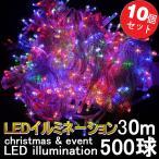 十個セットイルミネーション電飾500球30m点灯8パターンイルミネーションLEDライト屋外クリスマスライト防滴クリスマス飾り4色ld55