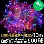 四個セットGOODGOODSイルミネーション電飾500球30m点灯8パターンイルミネーションLEDライト屋外クリスマスライト防滴クリスマス飾り4色ld55