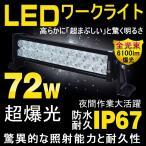 LED作業灯 72W 12V 24V 集魚灯 6100Lm 船舶 デッキライト ワークライト サーチライト 路肩灯 一年保証 LD72W