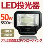 led投光器 50W 500W相当 軽量 防水 投光器 蝶ボルト 看板灯 屋外照明 作業灯 一年保証 LD93-D
