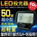 10個セット LED 投光器 50W 500W相当 コンパクト 蝶ボルト採用 看板灯 集魚灯 作業灯 駐車場灯 広角 昼光色 6000K 防水加工  一年保証 LD93-D
