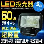 2個セット LED 投光器 50W 500W相当 コンパクト 蝶ボルト採用 看板灯 集魚灯 作業灯 駐車場灯 広角 昼光色 6000K 防水加工  一年保証 LD93-D