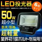 6個セット LED 投光器 50W 500W相当 コンパクト 蝶ボルト採用 看板灯 集魚灯 作業灯 駐車場灯 広角 昼光色 6000K 防水加工  一年保証 LD93-D