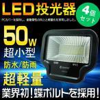 4個セット LED作業灯 50W 500W相当 薄型 ワークライト 軽量 コンパクト 工事現場 夜間作業 LED投光器 昼光色 練習場 防水  LD93-D