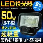 2個セット LED看板灯 50W 500W相当 看板ライト スポットライト 軽量 コンパクト 薄型 店舗照明 昼光色 防水加工  一年保証 LD93-D