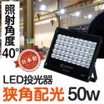 LED投光器 50W 500W相当 照射角度40° 薄型 防水 スポットライト 美容室 住宅 店舗 屋外用照明 昼光色 インテリア照明 玄関灯 LDJ-50H