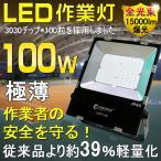 LED作業灯 100W 15000lm 薄型 工事現場 作業照明 夜間作業 看板灯 集魚灯 工事 家庭用コンセントでOK 1年保証