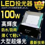 led作業灯 駐車場灯 ナイター照明 夜間作業 投光器 スタンド