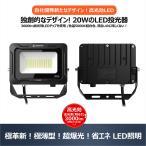 投光器 LED 投光器 薄型 20W 200W相当 看板灯 看板用スポットライト 作業灯 駐車場灯 広角 防水 屋外照明 一年保証 LDT-20