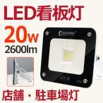 防災 LED看板灯 薄型 20W 200W相当 投光器 看板用スポットライト 作業灯 駐車場灯 広角 防水 屋外照明 一年保証 LDT-20