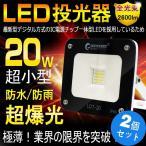 2個セット LED看板灯 20W 200W相当 看板ライト スポットライト 軽量 コンパクト 薄型 店舗照明 昼光色 防水加工 GOODGOODS 一年保証 LDT-20夜桜