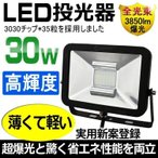 15%OFF LED投光器 30W 300W相当 屋外照明 防水 作業灯 ワークライト 看板灯 倉庫 駐車場灯 led 投光器 一年保証 実用新案登録 LDT-35B