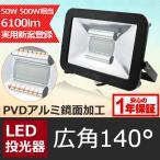 LED投光器 50W 500W相当 極薄型 防水 広角140° アース線付 看板灯 作業灯 集魚灯 ワークライト 一年保証 LDT-56C