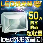 LED投光器 50W 500W相当 薄型 昼光色 インテリア照明 広告看板 舞台 広角 一年保証 LDT-5F
