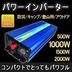 全品ポイント5倍 GOODGOODS 正弦波インバーター 12v 1000W 最大2000W DC/AC カーインバーター 発電機 エンジン発電機 防災グッズ  SPI002