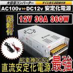 防災 30A 直流安定化電源 コンバーター AC-DC AC100V→DC12V 変換器 変圧器 スイッチング電源 配線付/放熱ファン付 SPI008