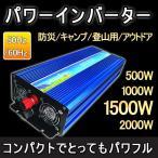 発電機 インバーター DC AC インバーター 12V 定格1500W 瞬間最大3000W 正弦波インバーター  車の12Vを家庭電圧の100Vに変換 車中泊 非常用電源 SPI150