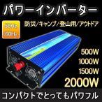 インバーター純正弦波 DC12V→AC100V 定格2000W 最大4000W インバーター発電機 インバーター 12V 非常用電源 防災グッズ キャンプ 一年保証 SPI2000