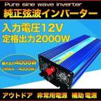 発電機 インバーター DC12V→AC100V 定格2000W 最大4000W 正弦波インバーター 変換器 変圧器 カーインバーター 発電機 非常用電源 防災グッズ