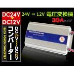 dc/dc 24V→12V コンバーター DC→DCコンバーター 30A対応 過電圧保護付 安定化電源