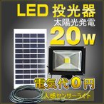 3%OFFクーポン LED投光器 20W 200W相当 センサーライト 防犯 人感 太陽光発電 ソーラーライト 屋外 駐車場 外灯 防災グッズ 一年保証 T-GY20X3.11