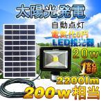 2個セット LED 投光器 センサーライト 20W 200W相当 人感 防犯灯 ソーラーライト 防水 駐車場 一年保証 防災グッズ 震災対策 T-GY20X