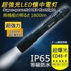 充電式LED懐中電灯 CREE 9500lm led ハンディライト フラッシュライト 地震 防災 登山 夜釣り 直視厳禁 T7-D3X