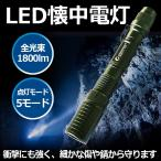LED 懐中電灯 CREE 9500lm 充電式 ハンディライト 防災グッズ 震災対策 フラッシュライト 登山 夜釣り 強力 T7-D3X
