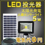 LED投光器 センサーライト 5W 50W相当 ソーラーライト 屋外照明 防犯灯 防災グッズ 駐車場灯 防雨 一年保証 T-GY5W