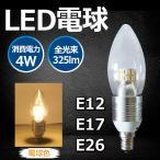 送料無料  LED電球 調光対応 E12/E17/E26 LED シャンデリア電球 4W 25W形相当 電球色 LEDライト TS12-DQ
