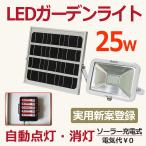 LED投光器 10W 100W相当 ソーラーライト 太陽光発電 庭園灯 led投光器 ガーデンライト 防犯 防災 一年保証 TY10