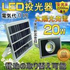LED投光器 5W 50W相当 ソーラーライト 太陽光発電 ガーデンライト ソーラー投光器 防犯灯 外灯 屋外 電球色/昼光色 防災グッズ GOODGOODS TY18-5