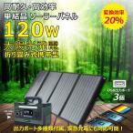 ソーラーパネル 120W 単結晶 ソーラーチャージャー ポータブル電源 充電器 DC出力 スマホやタブレット 充電可能 高変換効率 TYH-120WA