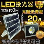 5個セット LED投光器 20W 200W相当 ソーラーライト 電池の切替可能 太陽光発電 屋外 常夜灯 外灯 庭園灯 防災グッズ GOODGOODS