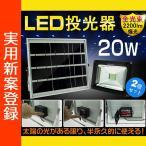 2個セット LED ソーラーライト 屋外 20W 200W相当 電池交換式 太陽光発電 明るい LED投光器 GOODGOODS 一年保証