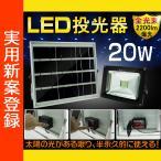 防災 LED投光器 20W 200W相当 太陽光発電 18650電池3本付き ガーデンライト 庭園 アウトドア 防災グッズ 実用新案登録 TYH-25T