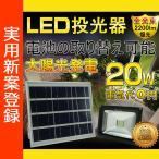 LEDソーラーライト 電池交換式 20W 200W相当 18650型充電池 夜間自動点灯 防災グッズ 防犯灯 常夜灯 玄関灯 GOODGOODS