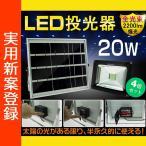 4個セット LEDソーラーライト 20W 200W相当 18650型電池3本 夜間自動点灯 防災グッズ 防犯灯 常夜灯 玄関灯 GOODGOODS